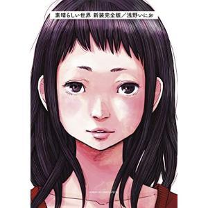 作者 : 浅野いにお 出版社 : 小学館 版型 : A5版
