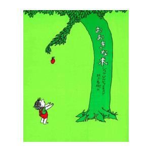【新品】おおきな木