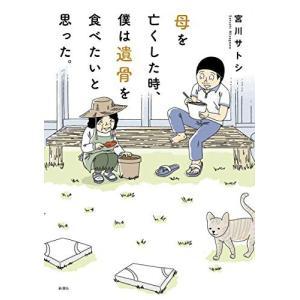 作者 : 宮川サトシ 出版社 : 新潮社 版型 : A5版