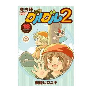 【新品】魔法陣グルグル2 (1-12巻 最新刊) 全巻セット