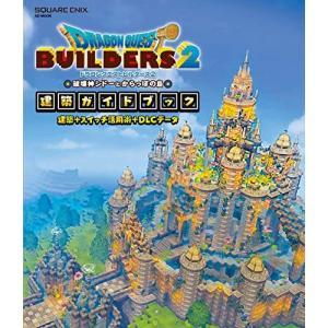 【新品】ドラゴンクエストビルダーズ2 破壊神シドーとからっぽの島 建築ガイドブック 建築+スイッチ活...