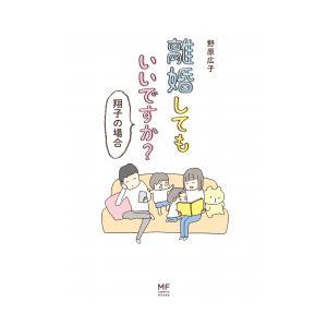 作者 : 野原広子 出版社 : メディアファクトリー 版型 : A5版