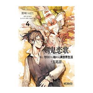 作者 : 野崎つばた 長月達平 大塚真一郎 出版社 : KADOKAWA/メディアファクトリー 版型...