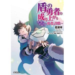 作者 : 藍屋球 アネコユサギ 弥南せいら 出版社 : KADOKAWA/メディアファクトリー 版型...