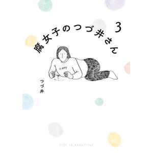 【在庫あり/即出荷可】【新品】腐女子のつづ井さん(1-3巻 最新刊) 全巻セット