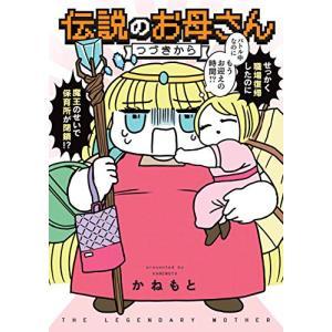 作者 : かねもと 出版社 : 角川書店