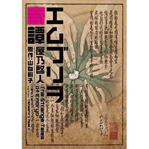 作者 : 屋乃啓人/山白朝子 出版社 : メディアファクトリー 版型 : B6版