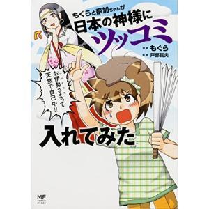 作者 : もぐら 戸部民夫 出版社 : メディアファクトリー 版型 : A5版