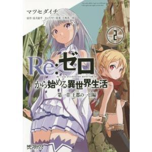 作者 : マツセダイチ/長月達平 出版社 : KADOKAWA 版型 : B6版