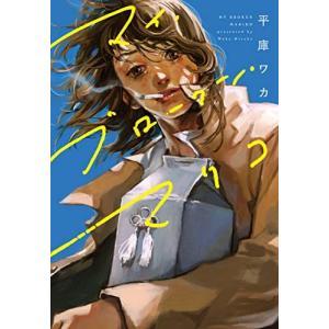 【新品】マイ・ブロークン・マリコ (1巻 全巻)