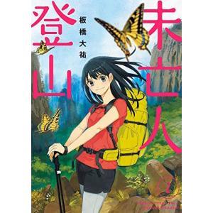 【在庫あり/即出荷可】【新品】未亡人登山(1巻 最新刊)|mangazenkan