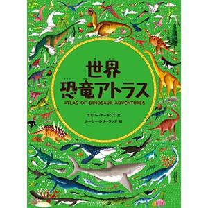 【新品】世界恐竜アトラス