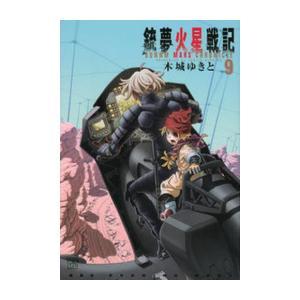 作者 : 木城ゆきと 出版社 : 講談社 版型 : B6版