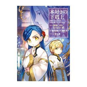 作者 : 波野涼 香月美夜 出版社 : TOブックス 版型 : B6版