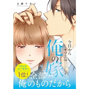 作者 : 七緒リヲン 出版社 : コスミック出版 版型 : B6版