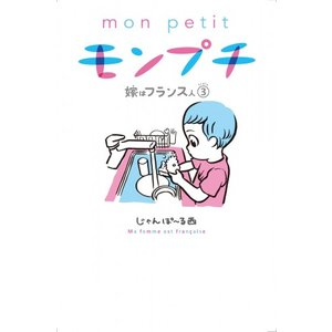 作者 : じゃんぽ〜る西 出版社 : 祥伝社 版型 : A5版