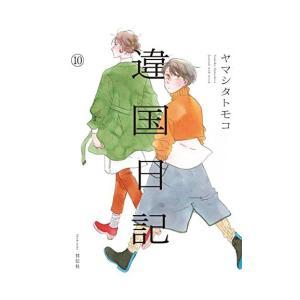 【新品】違国日記(1-5巻 最新刊) 全巻セット