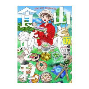 【入荷予約】【新品】山と食欲と私 (1-9巻 最新刊) 全巻セット 【7月上旬より発送予定】|mangazenkan