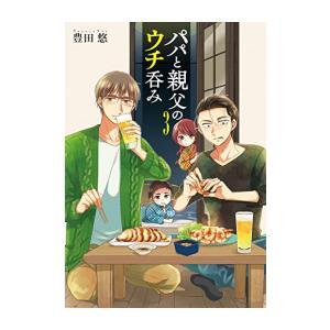 作者 : 豊田悠 出版社 : 新潮社 版型 : B6版