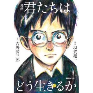 【新品】漫画 君たちはどう生きるか (1巻 全巻)