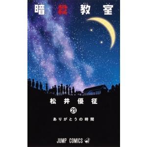 作者 : 松井優征 出版社 : 集英社 版型 : 新書版