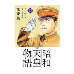 作者 : 能條純一/永福一成/半藤一利 出版社 : 小学館 版型 : B6版