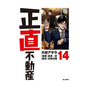 【新品】正直不動産 (1-11巻 最新刊) 全巻セット|漫画全巻ドットコムPayPayモール店