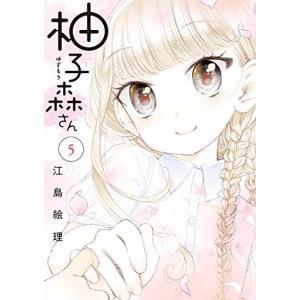 作者 : 江島絵理 出版社 : 小学館 版型 : B6版