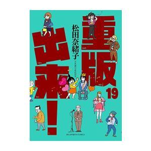 作者 : 松田奈緒子 出版社 : 小学館 版型 : B6版