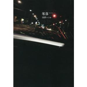 【新品】零落 (1巻 全巻)