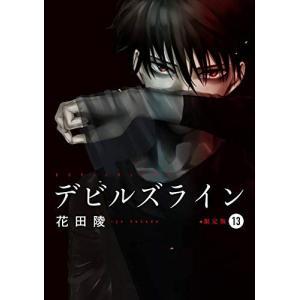 【在庫あり/即出荷可】【新品】デビルズライン(13) 限定版|mangazenkan