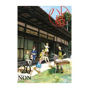 【在庫あり/即出荷可】【新品】ハレ婚。 (1-18巻 最新刊) 全巻セット|mangazenkan