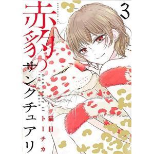 作者 : 猫目トーチカ 出版社 : 講談社 版型 : B6版
