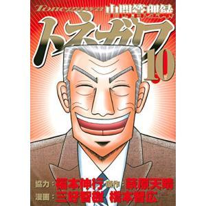 作者 : 橋本智広 出版社 : 講談社 版型 : B6版