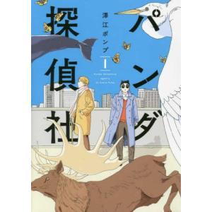 作者 : 澤江ポンプ 出版社 : リイド社 版型 : B6版