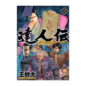 作者 : 王欣太 出版社 : 双葉社 版型 : B6版
