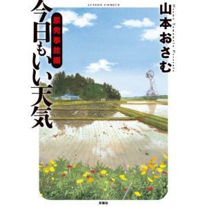 作者 : 山本おさむ 出版社 : 双葉社 版型 : B6版