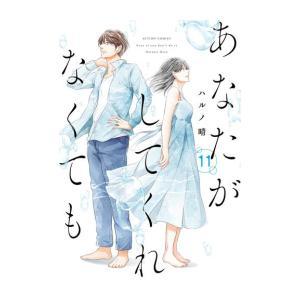 【在庫あり/即出荷可】【新品】あなたがしてくれなくても(1-3巻 最新刊) 全巻セット|mangazenkan