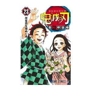 【在庫あり/即出荷可】【新品】鬼滅の刃 (1-15巻 最新刊) 全巻セット|mangazenkan