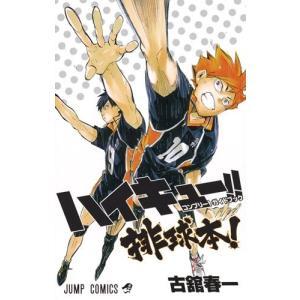 【新品】ハイキュー!! コンプリートガイドブック 排球本! (1巻 全巻)