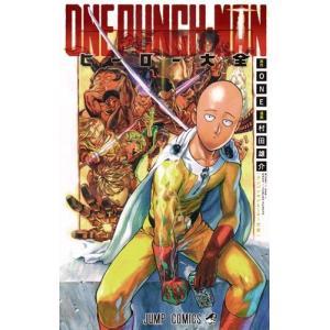 作者 : 村田雄介/ONE 出版社 : 集英社 版型 : 新書版