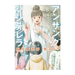 作者 : 荒井ママレ 富野浩充 出版社 : 徳間書店 版型 : B6版