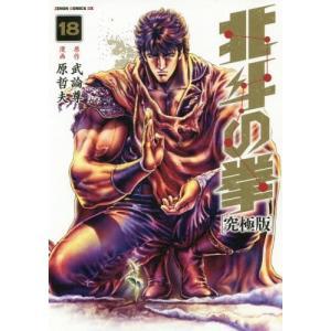 作者 : 原哲夫 出版社 : 徳間書店 版型 : B6版