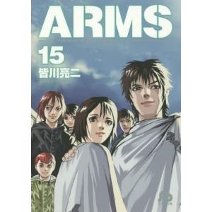 【在庫あり/即出荷可】【新品】ARMS [文庫版] (1-15巻 全巻) 全巻セット