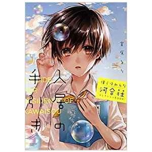 作者 : 宮原るり 出版社 : 少年画報社
