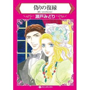 作者 : 瀬戸みどり/シャンテル・ショー 出版社 : ハーパーコリンズ・ジャパン 版型 : B6版