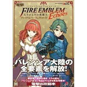 作者 : 電撃攻略本編集部 出版社 : KADOKAWA/角川書店 版型 : A5版