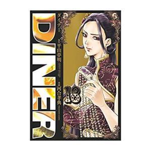 【在庫あり/即出荷可】【新品】DINER ダイナー(1-7巻 最新刊) 全巻セット|mangazenkan