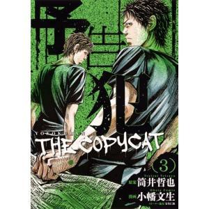 作者 : 小幡文生 出版社 : 集英社 版型 : B6版