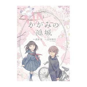【新品】かがみの孤城(1巻 最新刊)